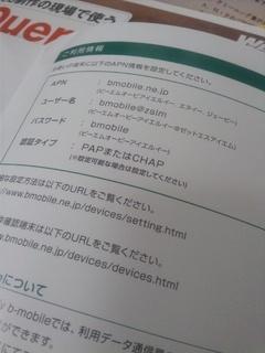 2012-07-07 10.14.42.JPG